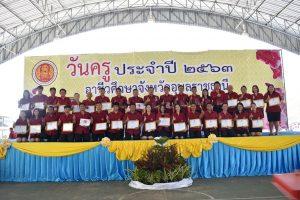 คณะผู้บริหาร ครู และบุคลากรทางการศึกษา ได้รับรางวัลเนื่องในโอกาสวันครู